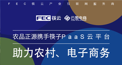 案例|FEC筷云签约云图电商,重庆时时彩五星复试溯源农产品食品安全!