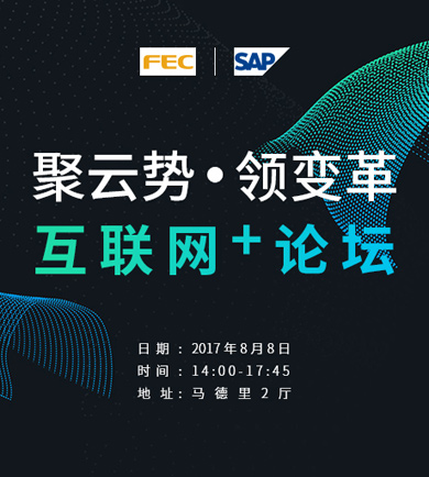 """FEC携手SAP""""聚云势 领变革 互联网+""""论坛"""
