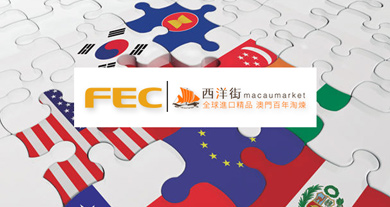 """FEC筷云案例""""西洋街"""",澳门最大跨境电商平台"""