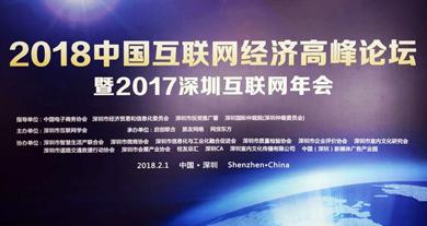 FEC筷云被评为2017深圳互联网创新创优品牌企业