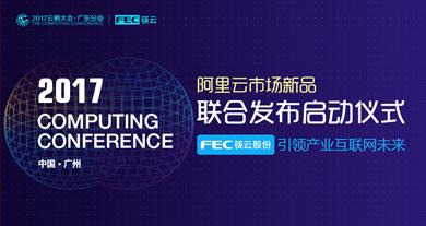 云栖·广东|FEC筷云股份引领产业互联网未来!