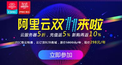 双11|FEC筷云携手阿里云,红包游戏抢不停!